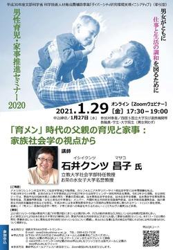 ≪1/29(金)開催≫男性育児・家事推進セミナー2020